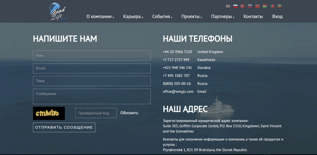 Good Life Consulting  обзор