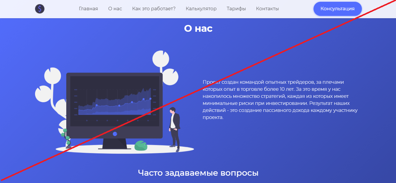 Invest Up - Лохотрон