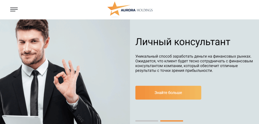 Aurora Holdings Limited обзор